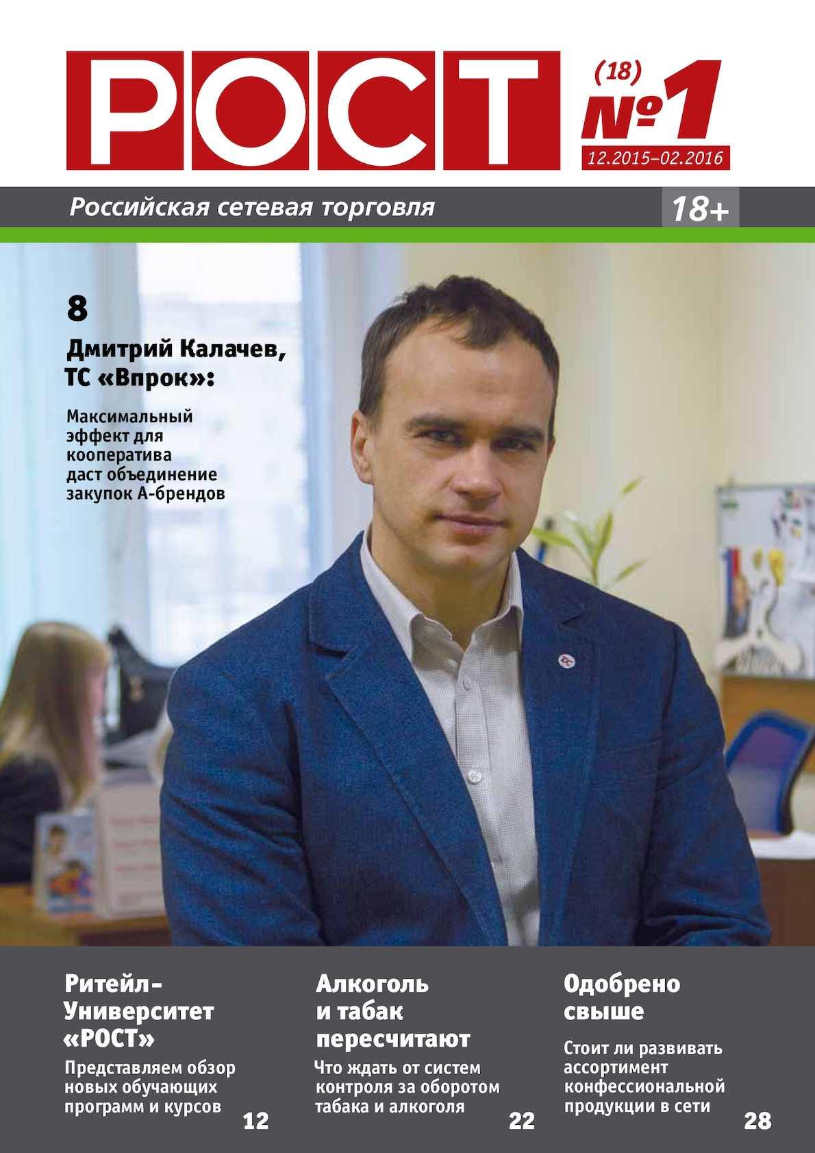 РОСТ. Российская сетевая торговля #18, Декабрь 2015 - Февраль 2016