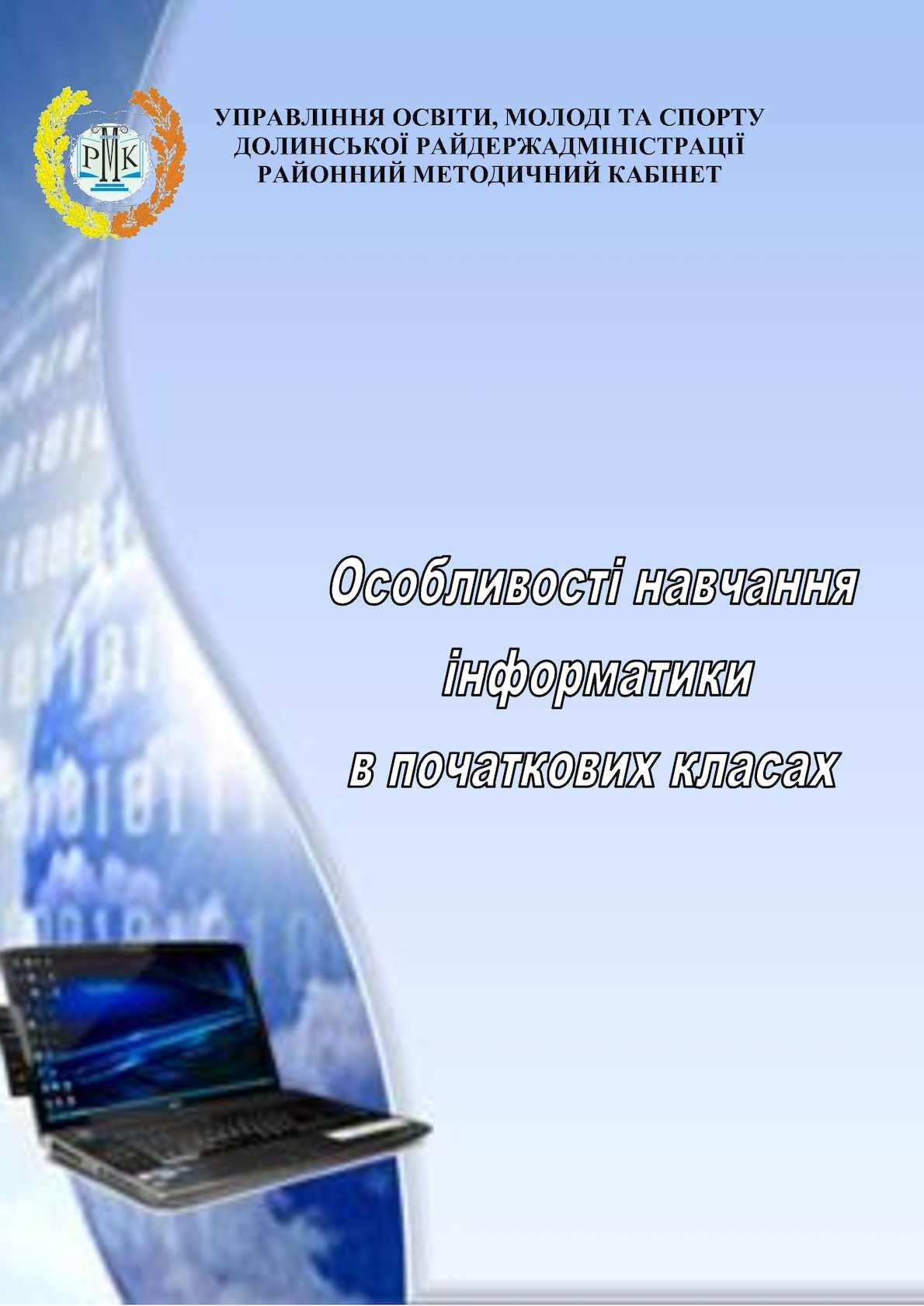Особливості навчання  інформатики в початкових класах (Сліпкевич Л.В.)