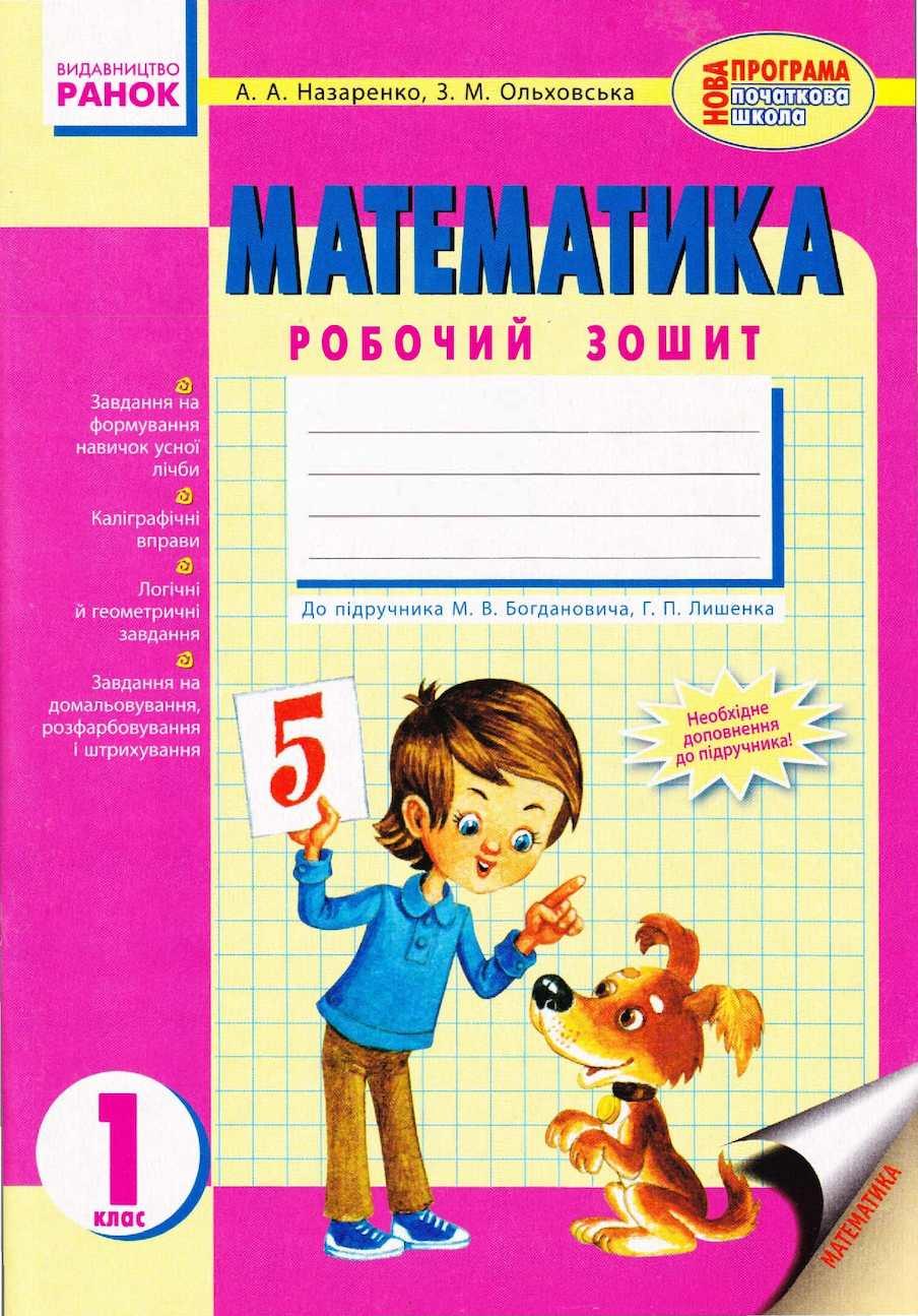 гдз 1 клас математика зошит назаренко