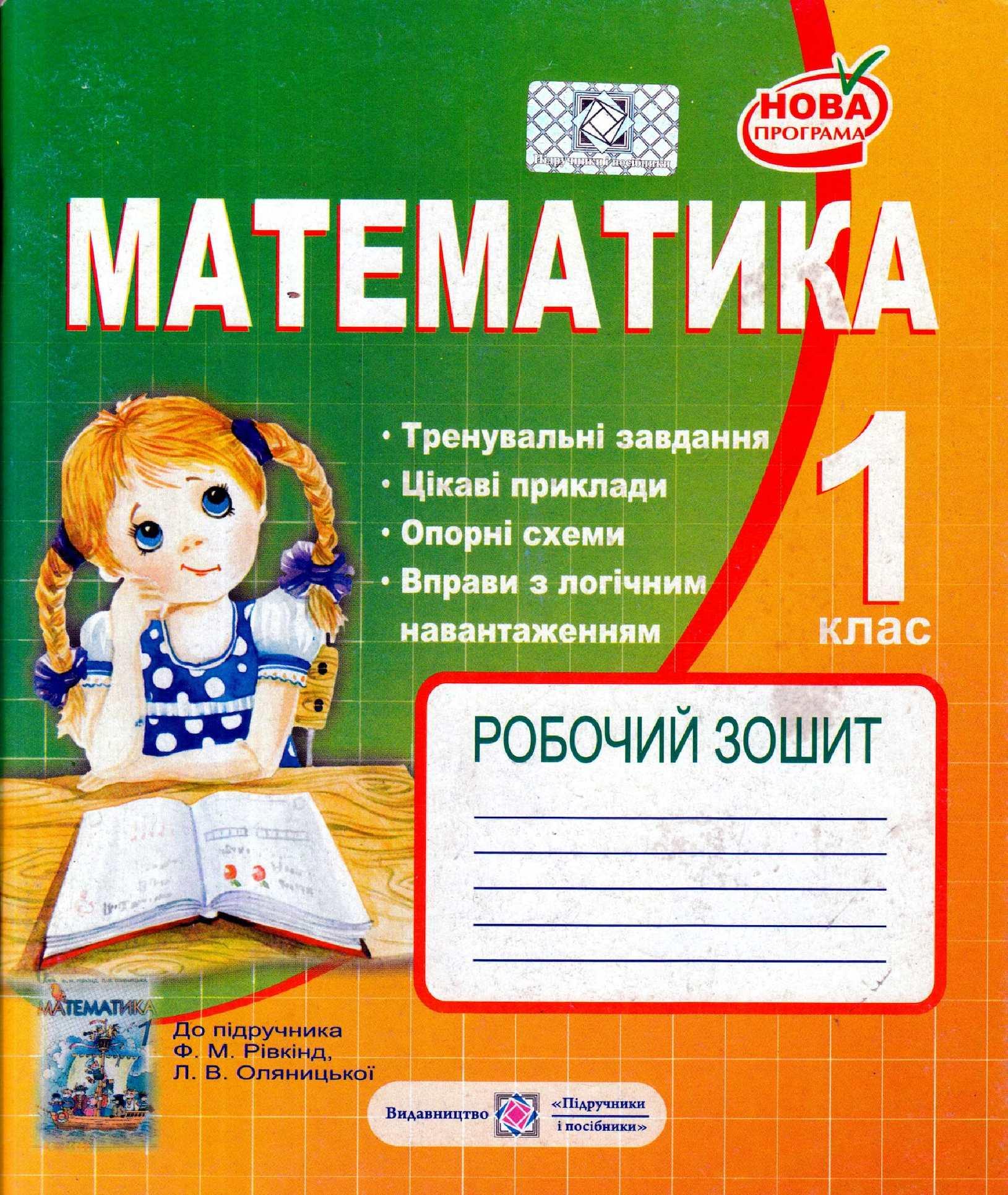 Korchevs Ka O Matematika Zo Z Drukovanoyu Osnovoyu 1 Kla