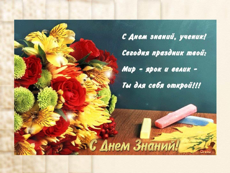 Поздравление с днем рождения учительнице от ученицы/ученика 25