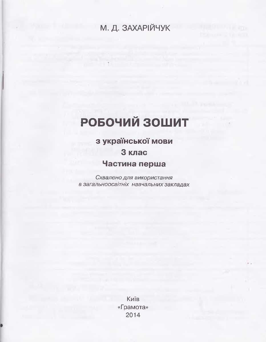 Robochiy Zoshit Ukr Mova 1ch 3kl