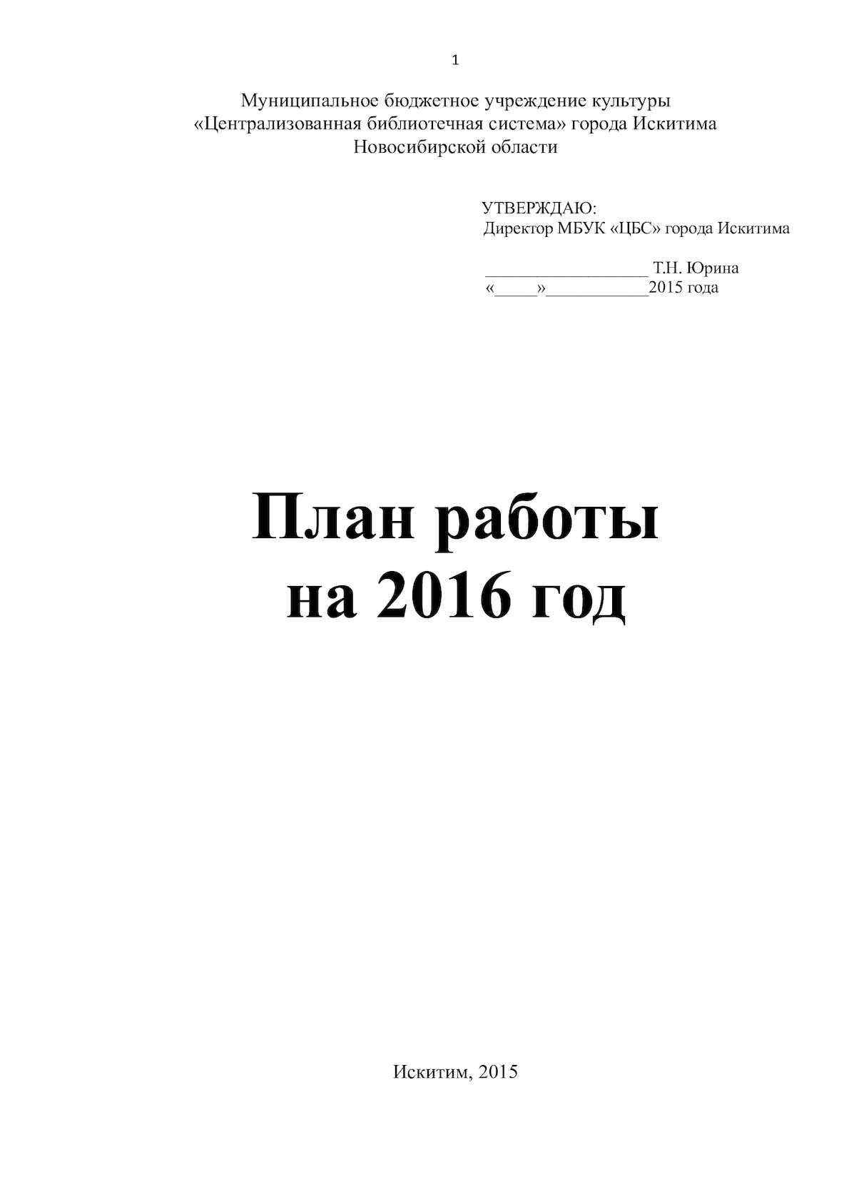 ПЛАН 2016