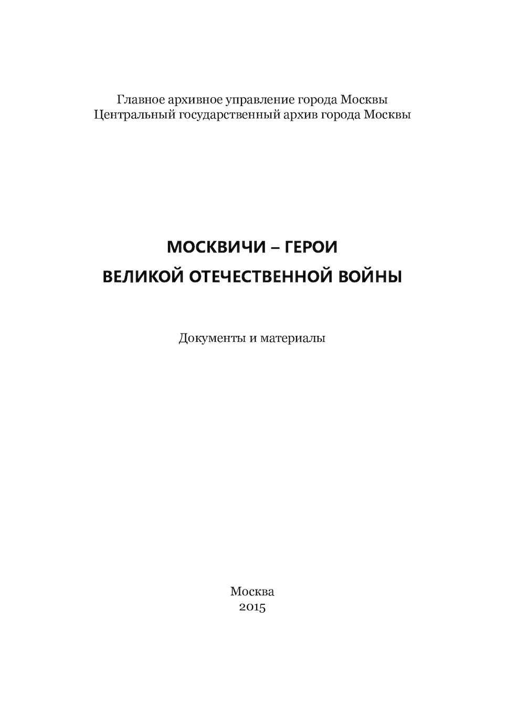 Москвичи Герои Великой Отечественной войны