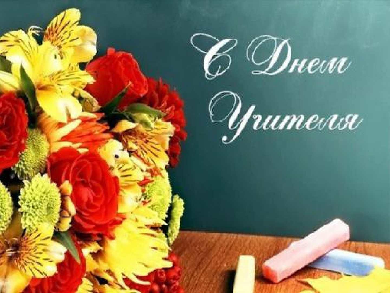 Поздравления для куратора ко дню учителя