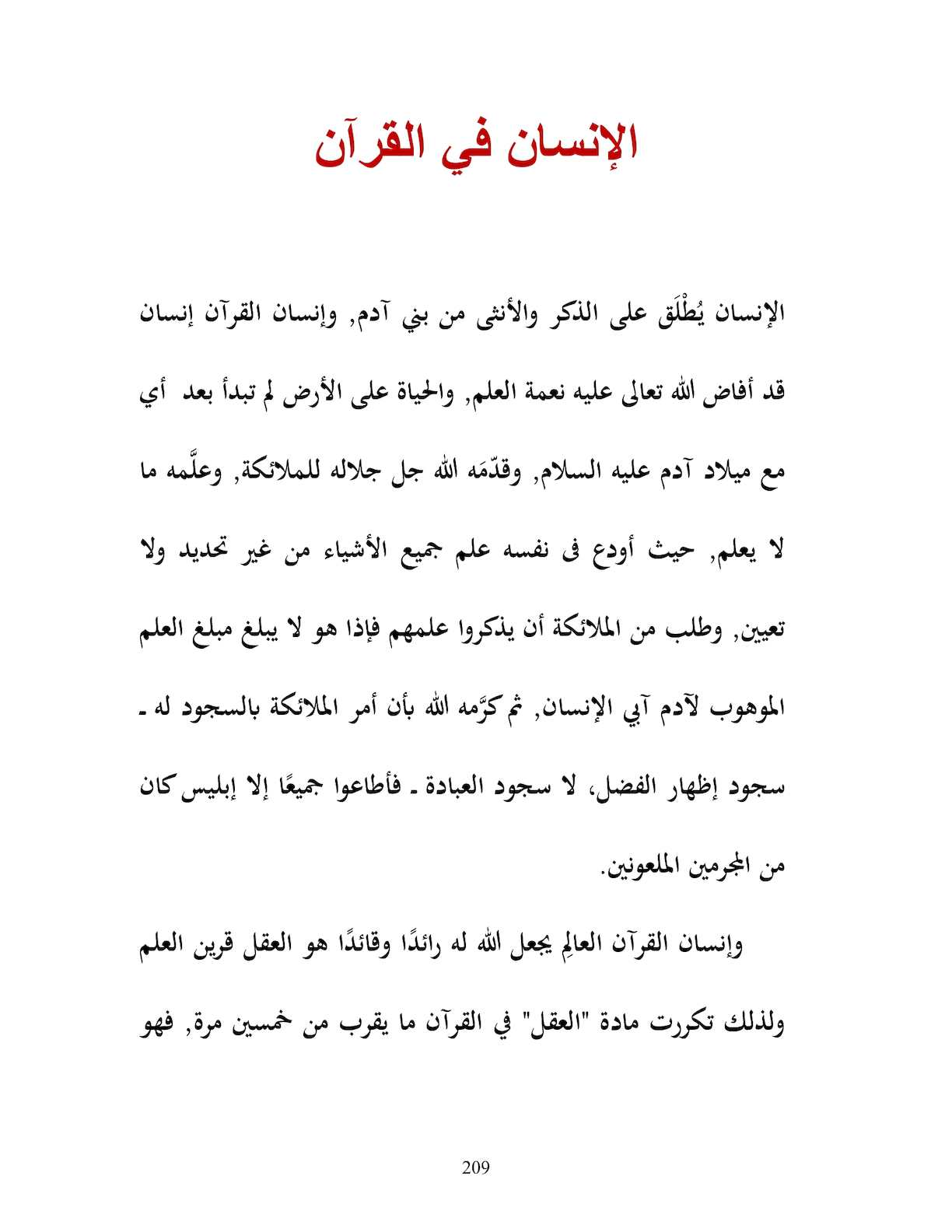 Page 209