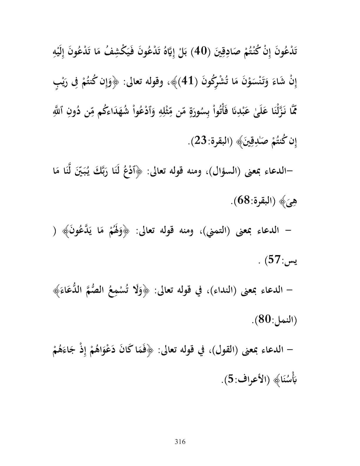 Page 316