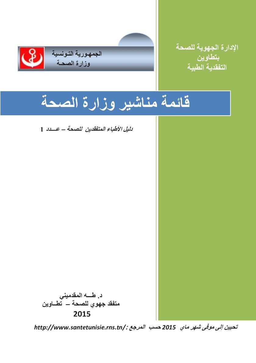 Circulaires Msp Tunisie
