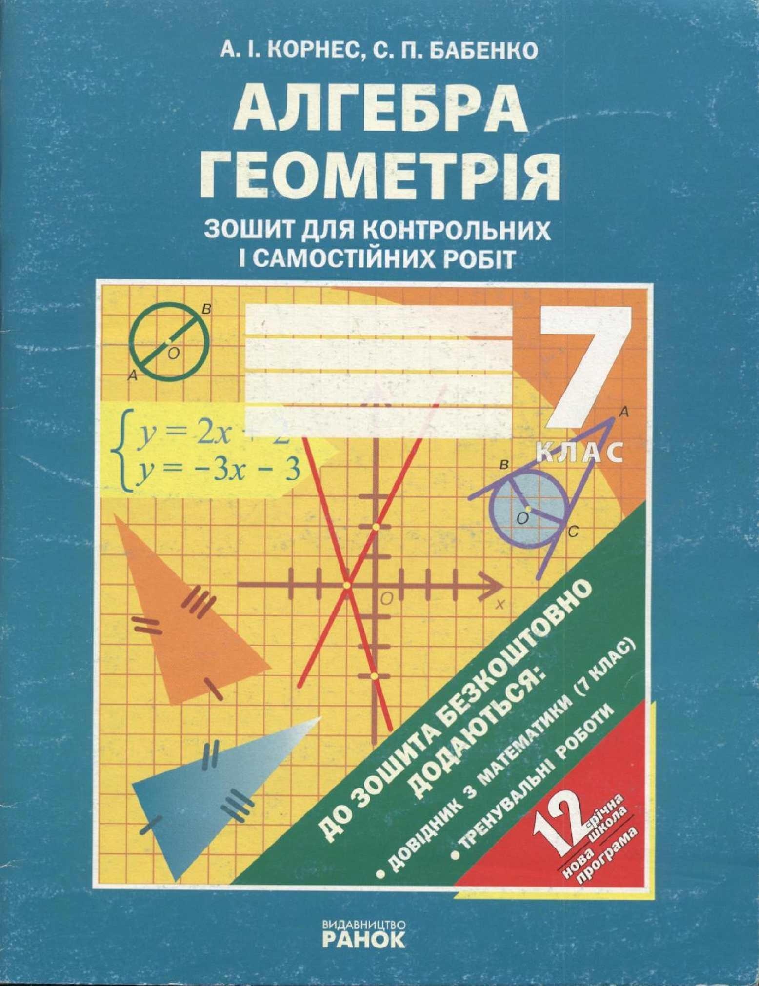 бабенко гдз алгебри 9 клас