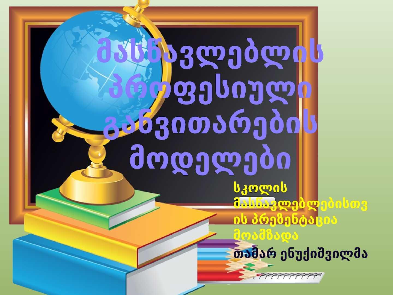 მასწავლებლის პროფესიული განვითარების მოდელები