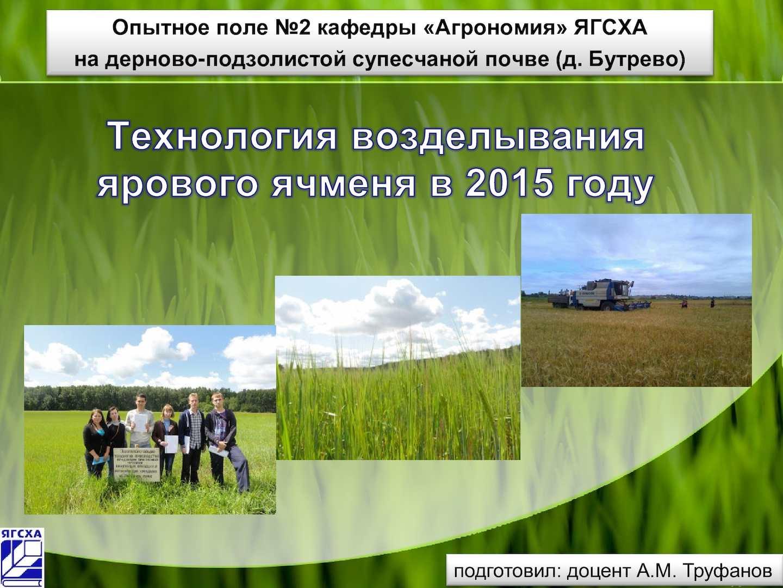 Ресурсосберегающая технология выращивания ярового ячменя 74