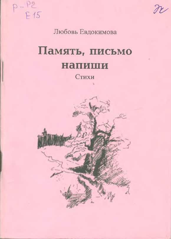 """Любовь Евдокимова """"Память, письмо напиши"""". Стихи"""