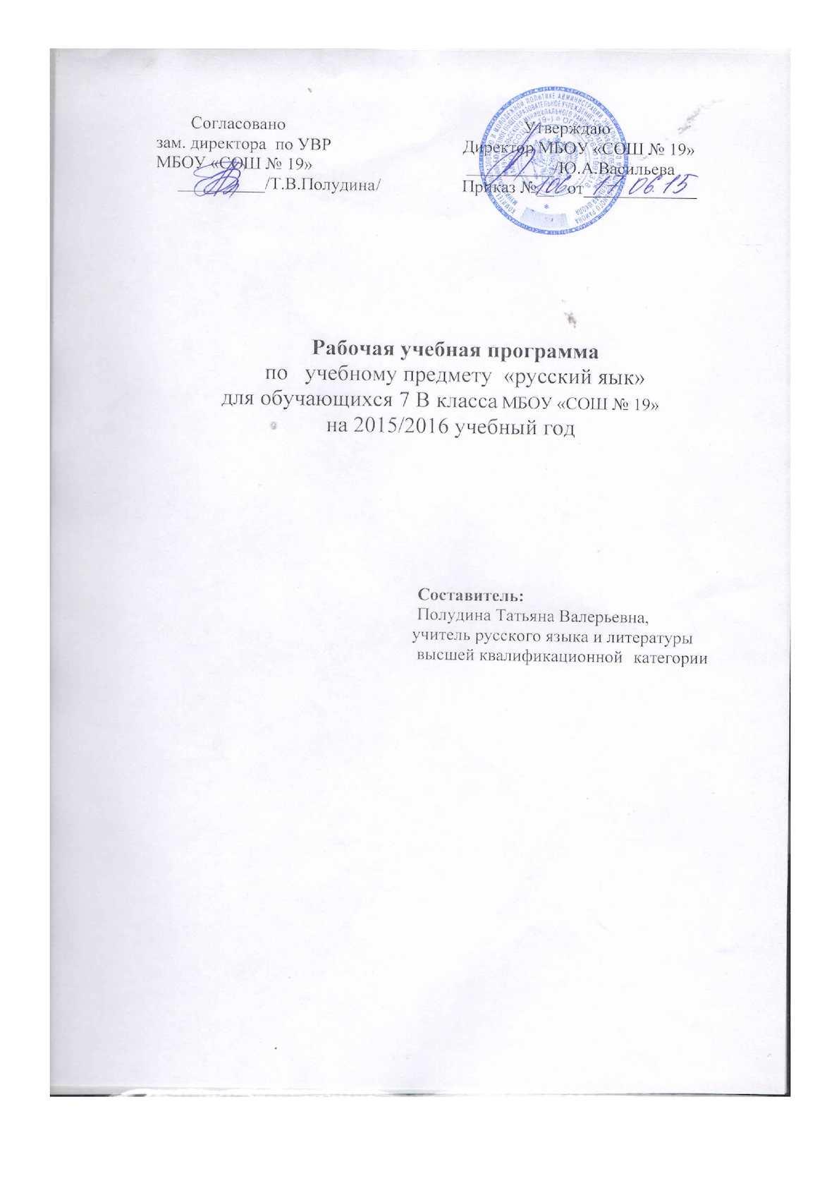 рп русский класс ПолудинаТВ