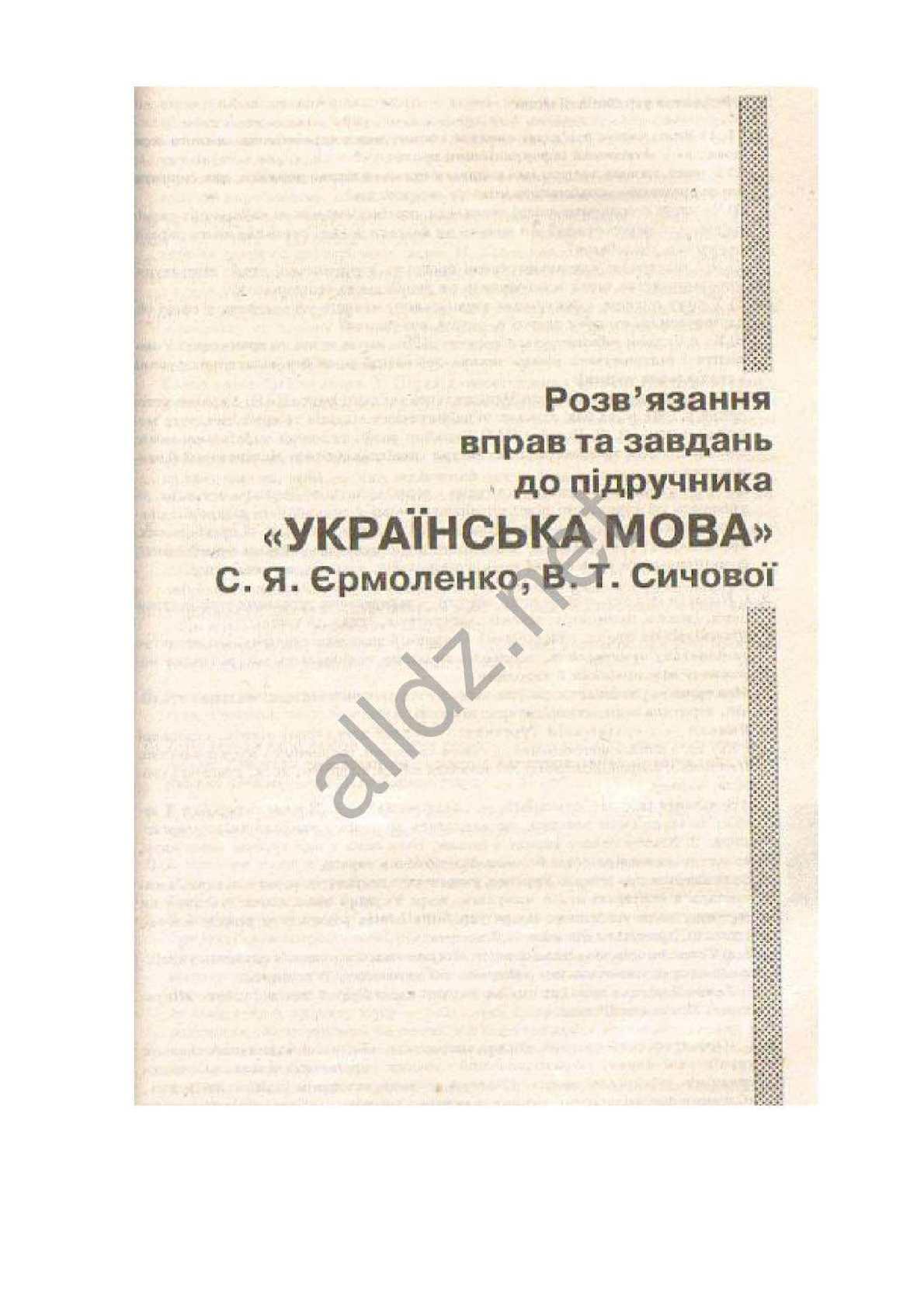ГДЗ Українська мова 9 клас, С. Я. Єрмоленко, В. Т. Сичова 9 клас.