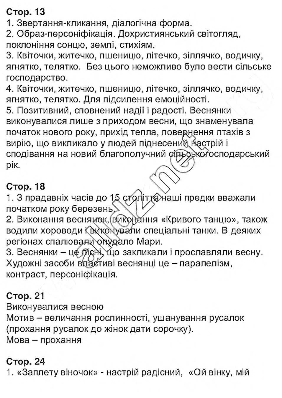 Українська література 6 клас Коваленко.