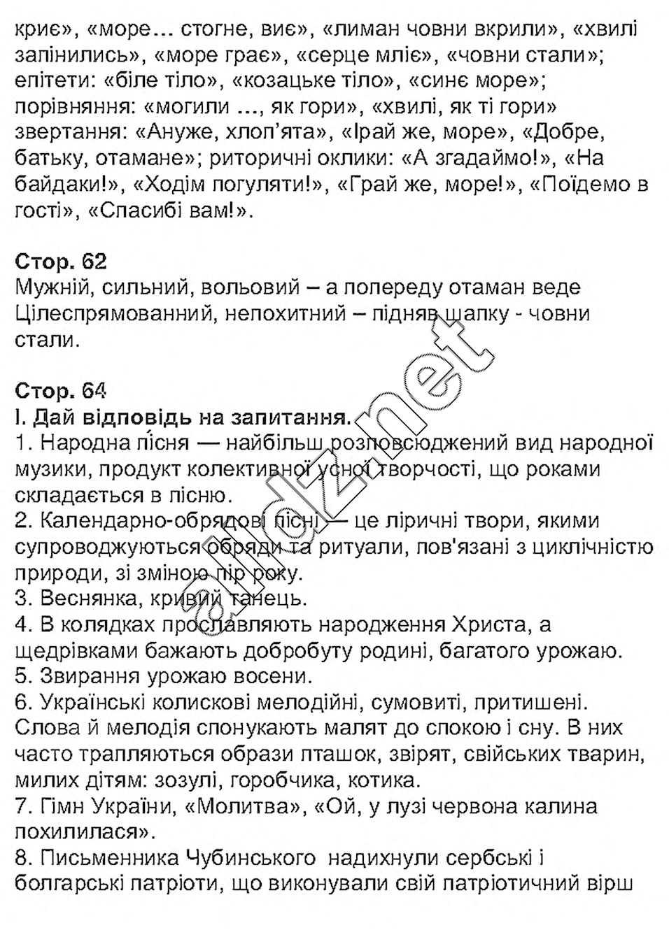 Гдз 7 українська література коваленко