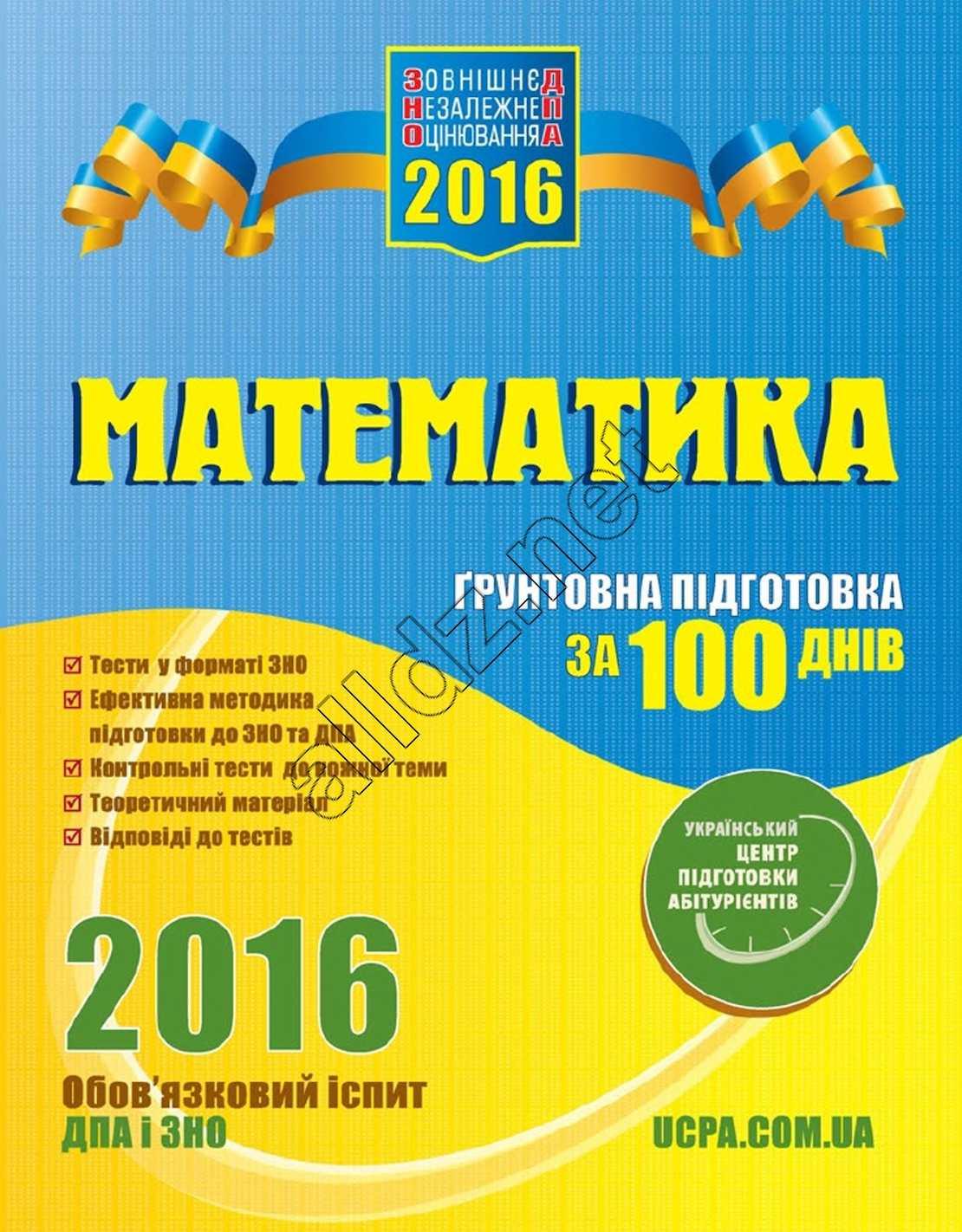 Zno Za 100 Dniv Matematika 2016