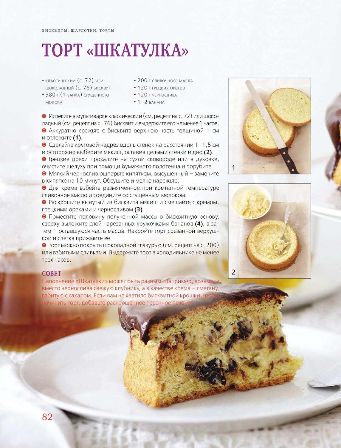 Бисквит из 5 яиц рецепт пошагово в духовке
