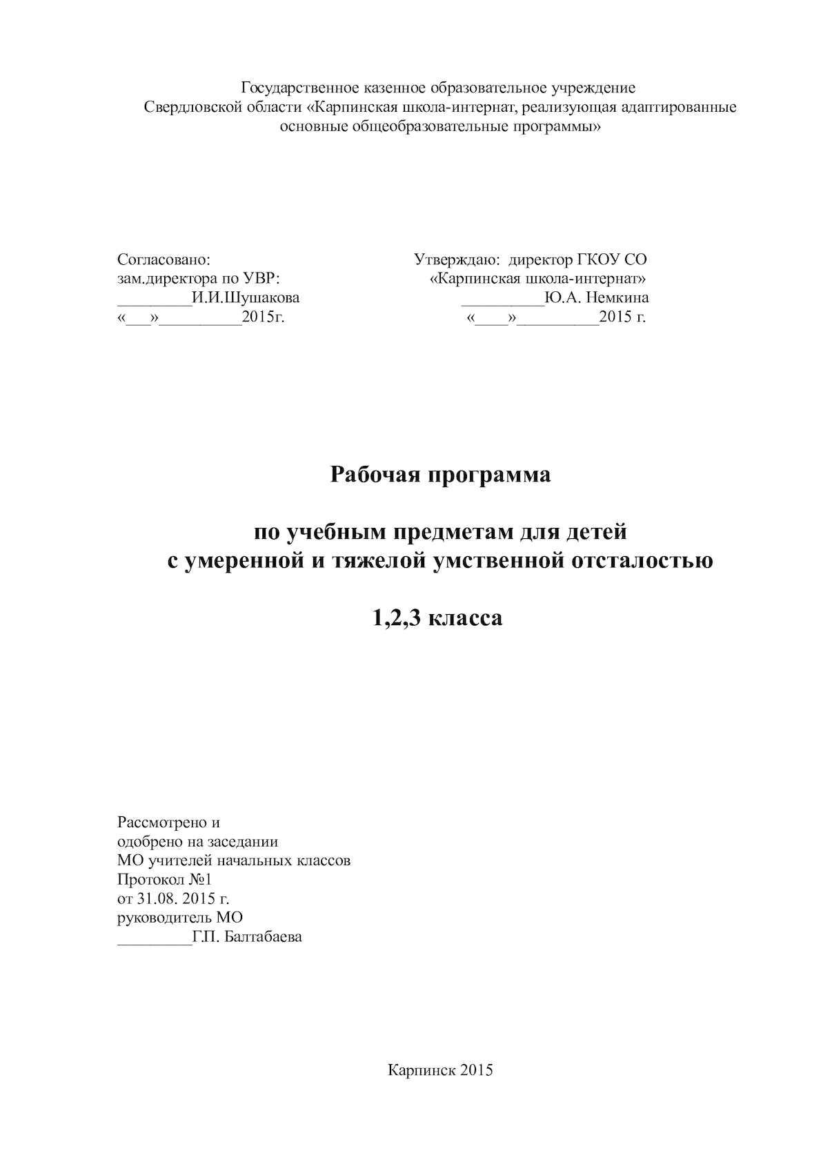 8 вид 2 класс контрольные работы по математике под редакцией хилько