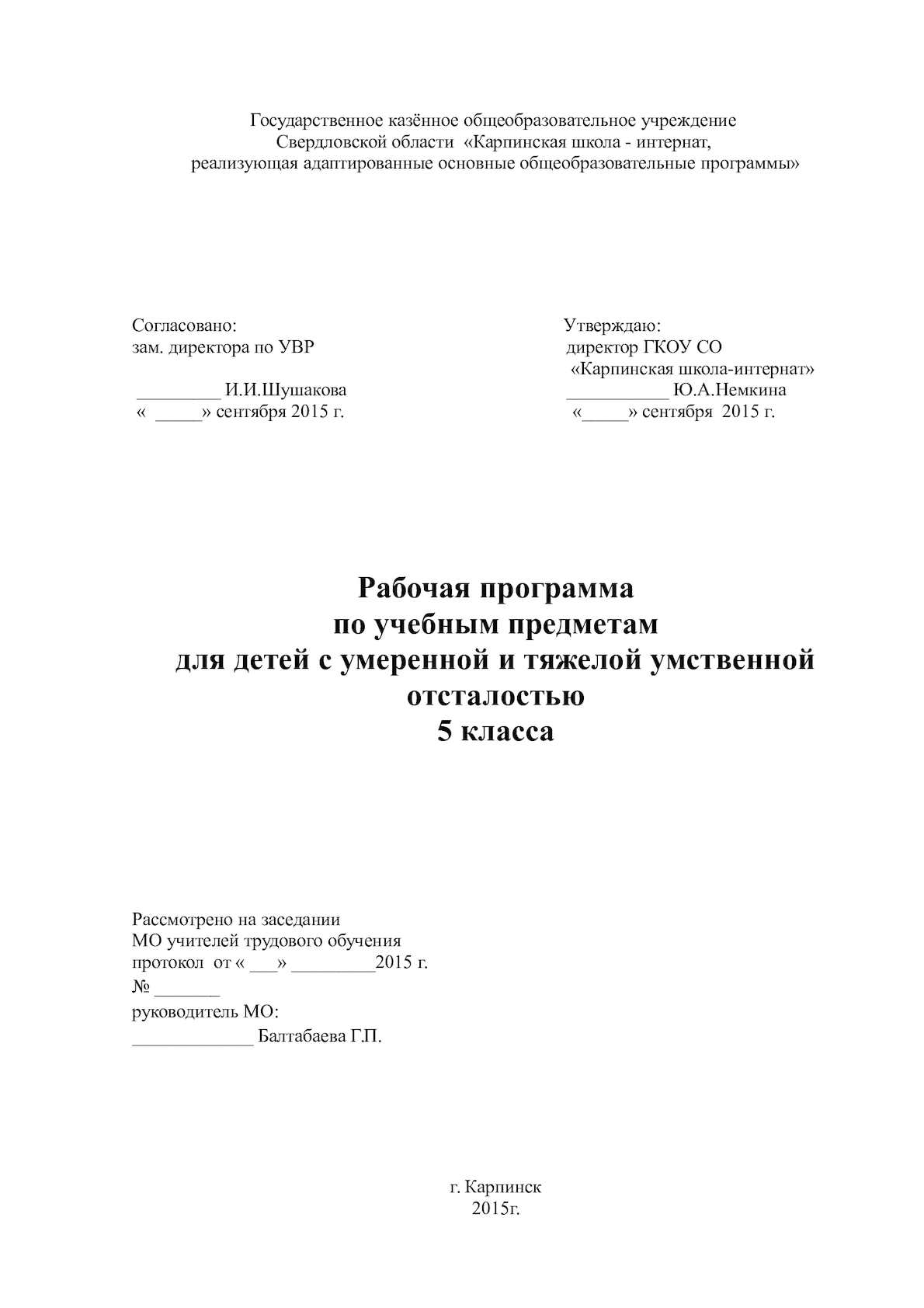 Рабочая программа по учебным предметам 5 кл УОУ