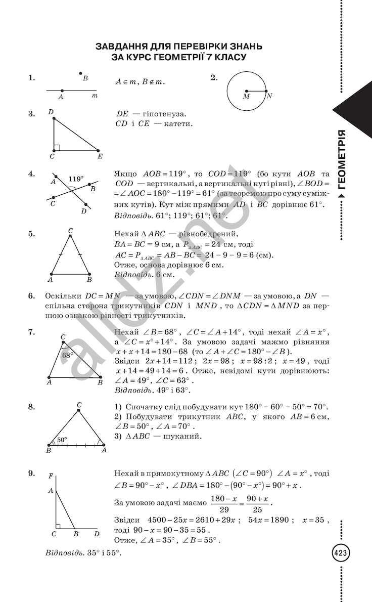Гдз 7 Клас Геометрия Істер Завдання Для Перевірки Знань