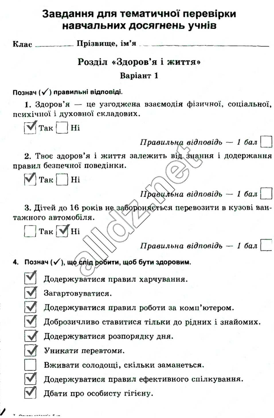 Зошит Основи здоров'я 5 клас Бойченко тематичне оцінювання.