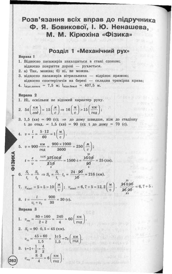 Фізика Лабораторні Роботи Гдз Божинова Кірюхіна Відповіді