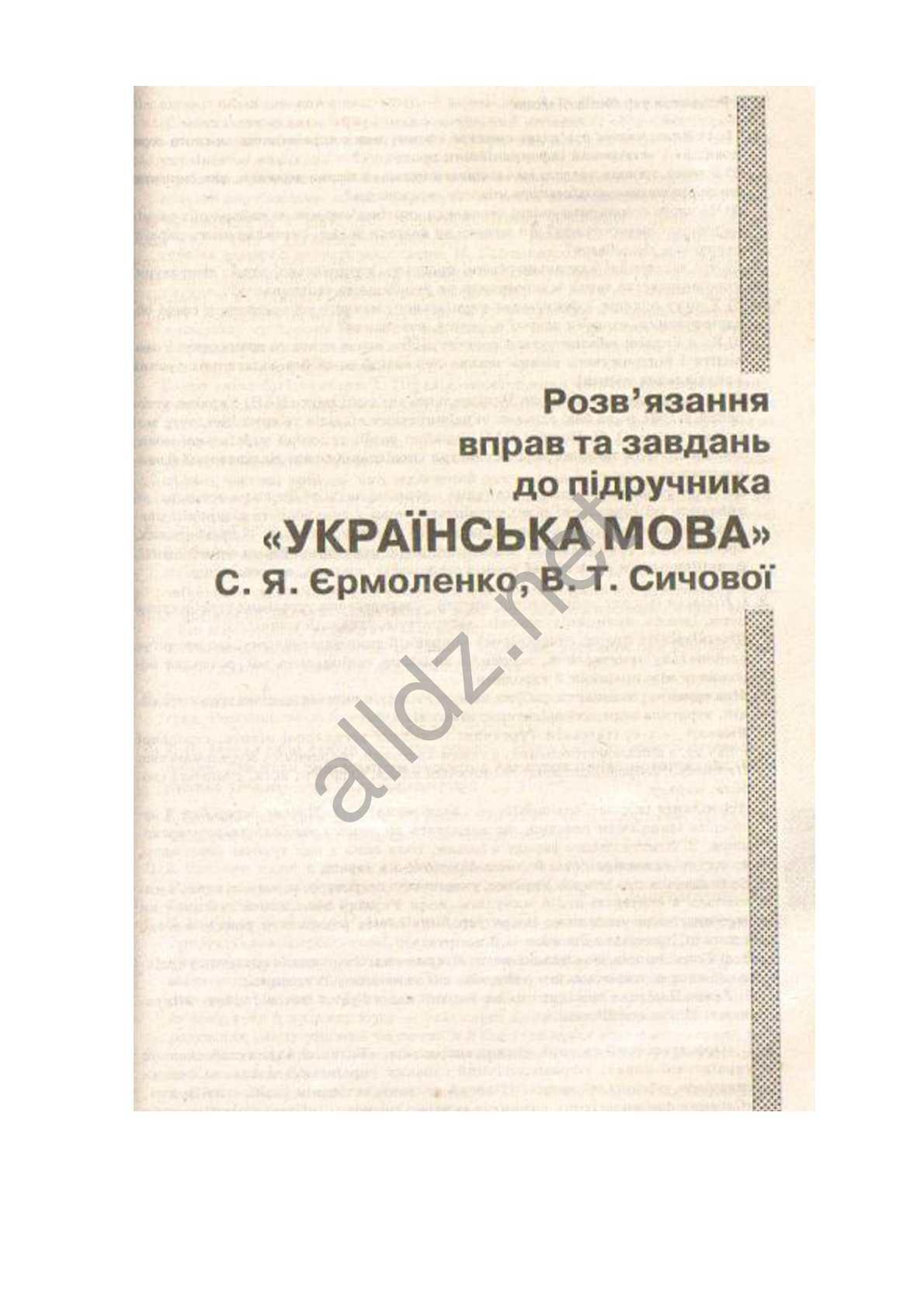 С Я Єрмоленко%252cв Т Сичової 9