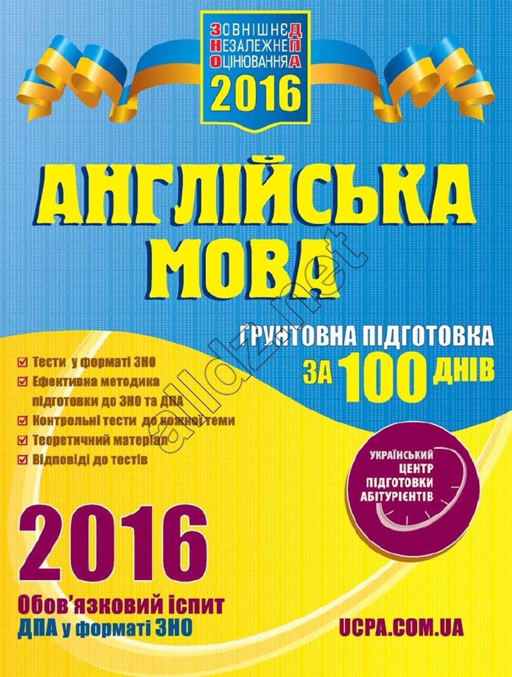 ZNO Angliyska 100 Dniv 2016