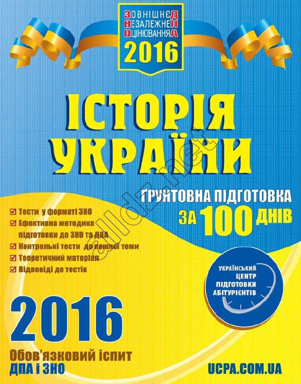 ZNO Istoriya 100 Dniv 2016