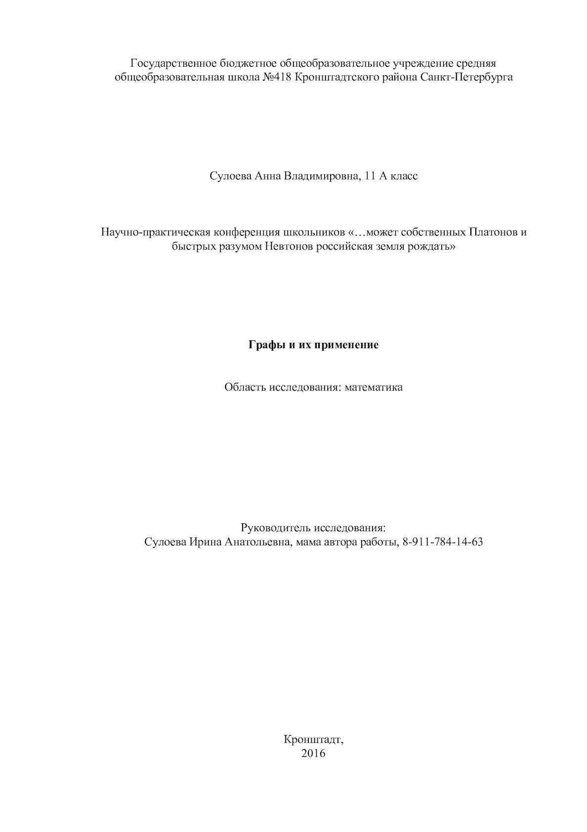 Графы и их применение (Сулоева А., 2016)
