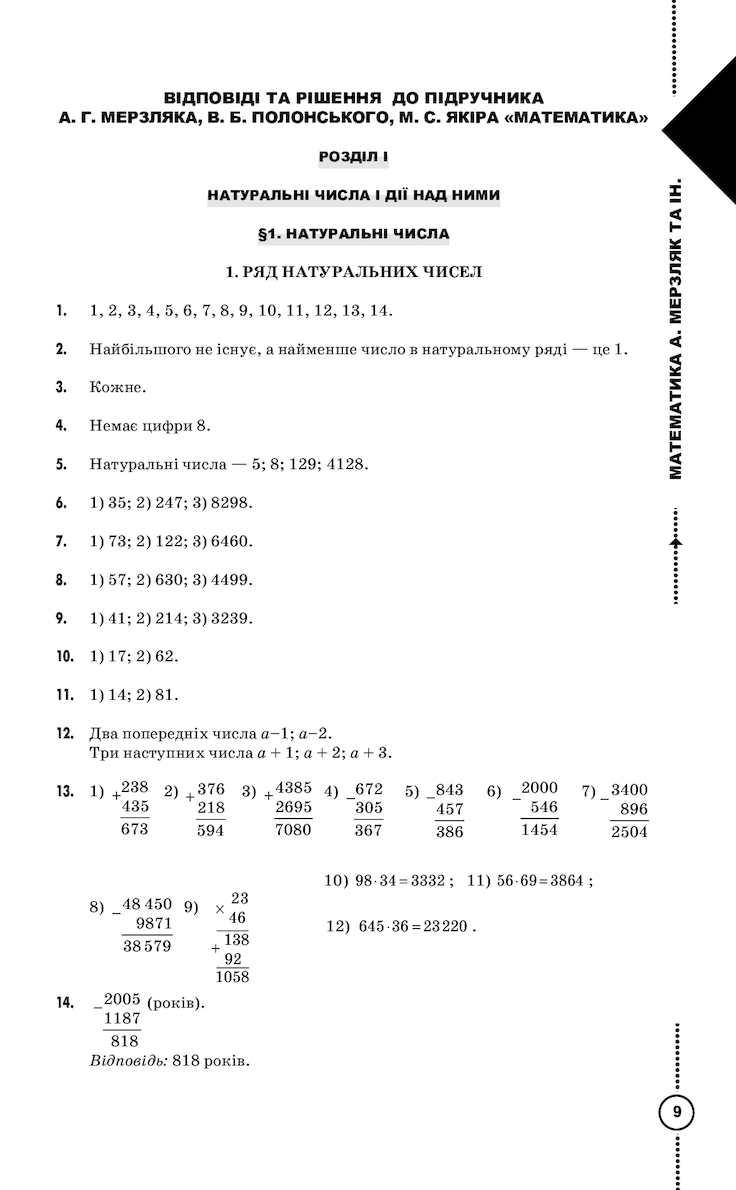 ВІДПОВІДІ ТА РІШЕННЯ ДО ПІДРУЧНИКА А. Г. МЕРЗЛЯК, В. Б. ПОЛОНСЬКИЙ, М. С. ЯКІР МАТЕМАТИКА 5 КЛАС.