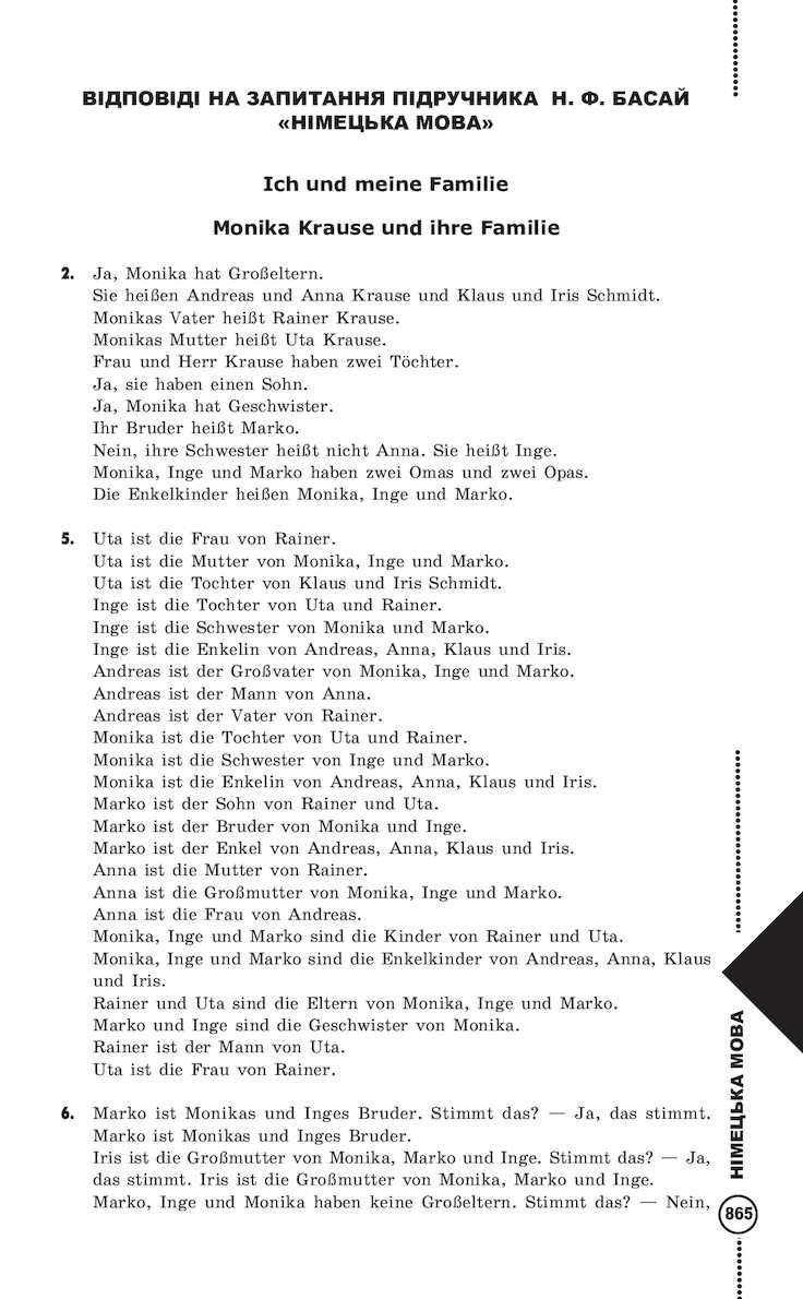 ВІДПОВІДІ НА ЗАВДАННЯ ПІДРУЧНИКА Н. П. БАСАЙ НІМЕЦЬКА МОВА 5 КЛАС.
