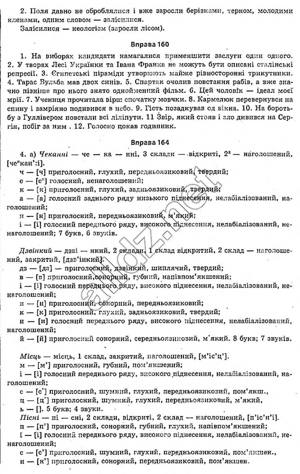 Класс мове гдз укр по бондоренко 11