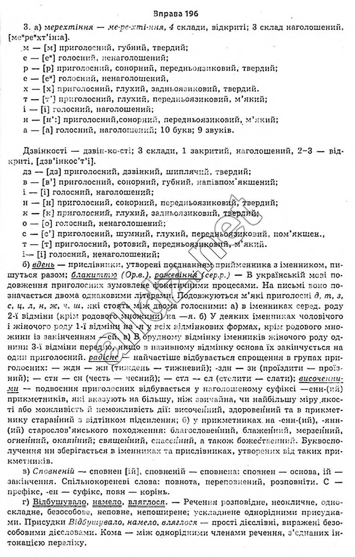 Укр яз 11 бондаренко гдз