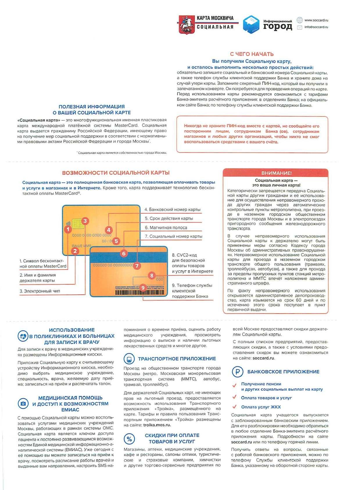 Социальная карта москвича: кому положена и как получить? 93