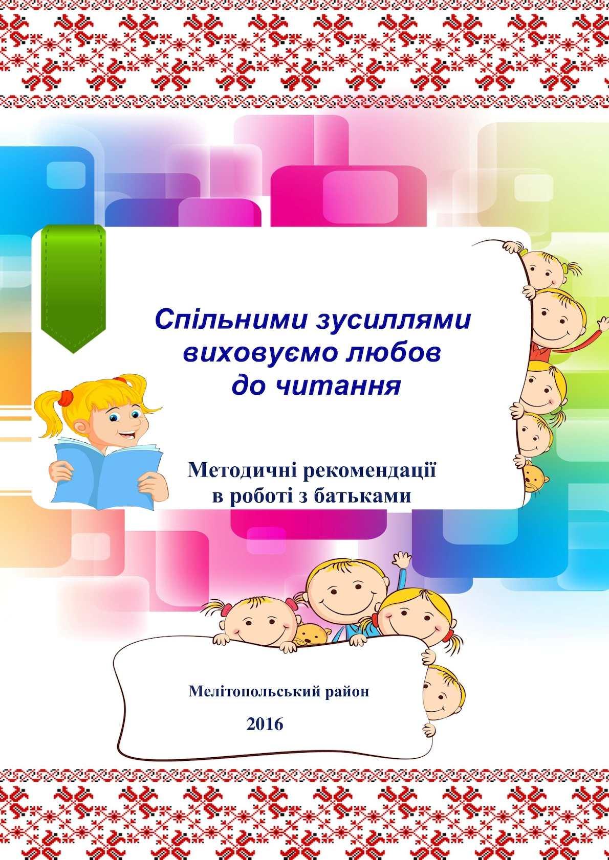 Calaméo - спільними зусилями виховуємо любов до читання посібник b8081d92c3387