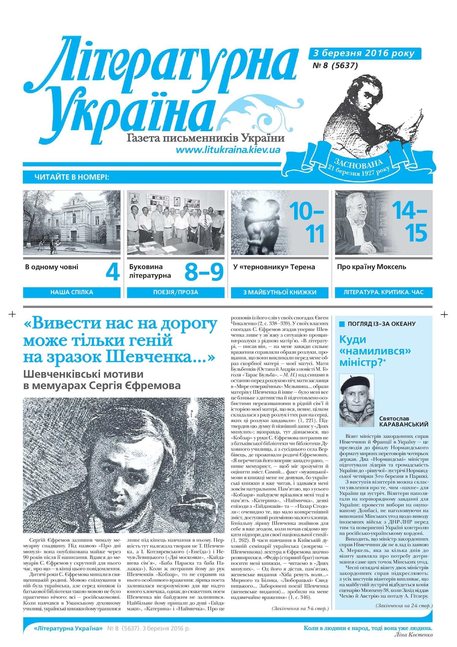 Літературна Україна № 8 (2016)