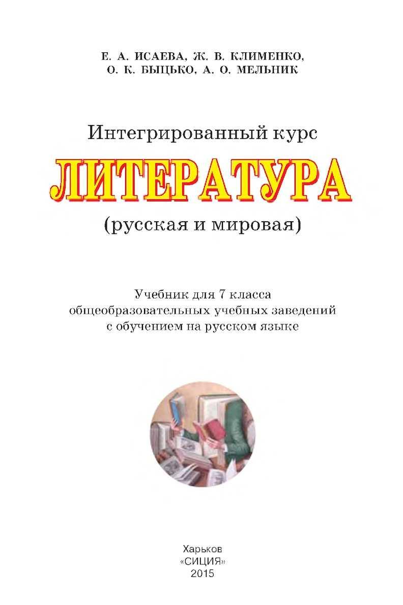 Русская литература 10 класс исаева