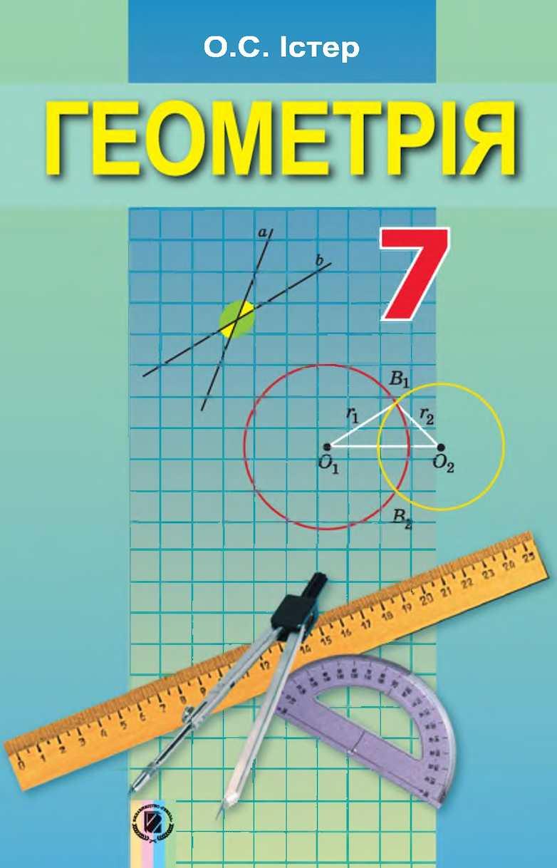 класс решебник о истер геометрия с 7 i