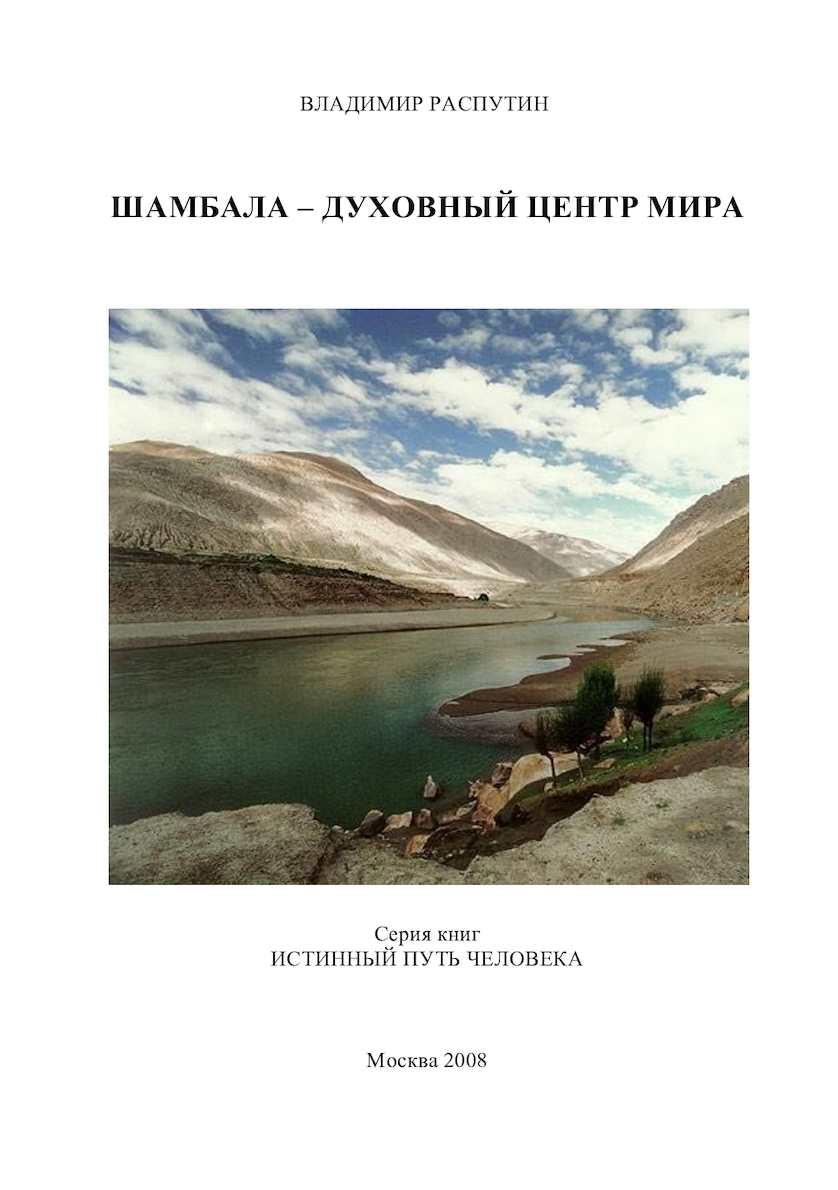 Шамбала – Духовный центр мира!