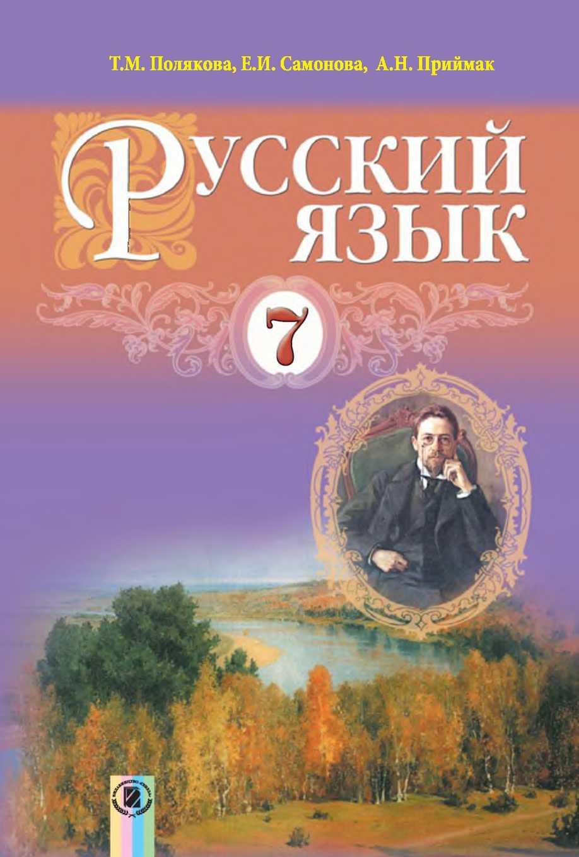 Русский язык 4 класс полякова решебник тема наречие упр 184 часть