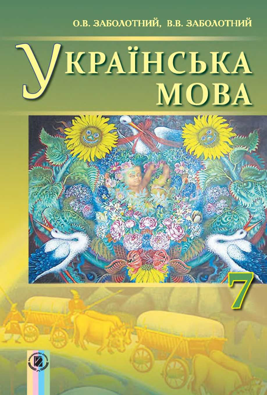 Calaméo - Українська мова 7 клас Заболотний 2015 (Укр.). dc0e265fe29b3