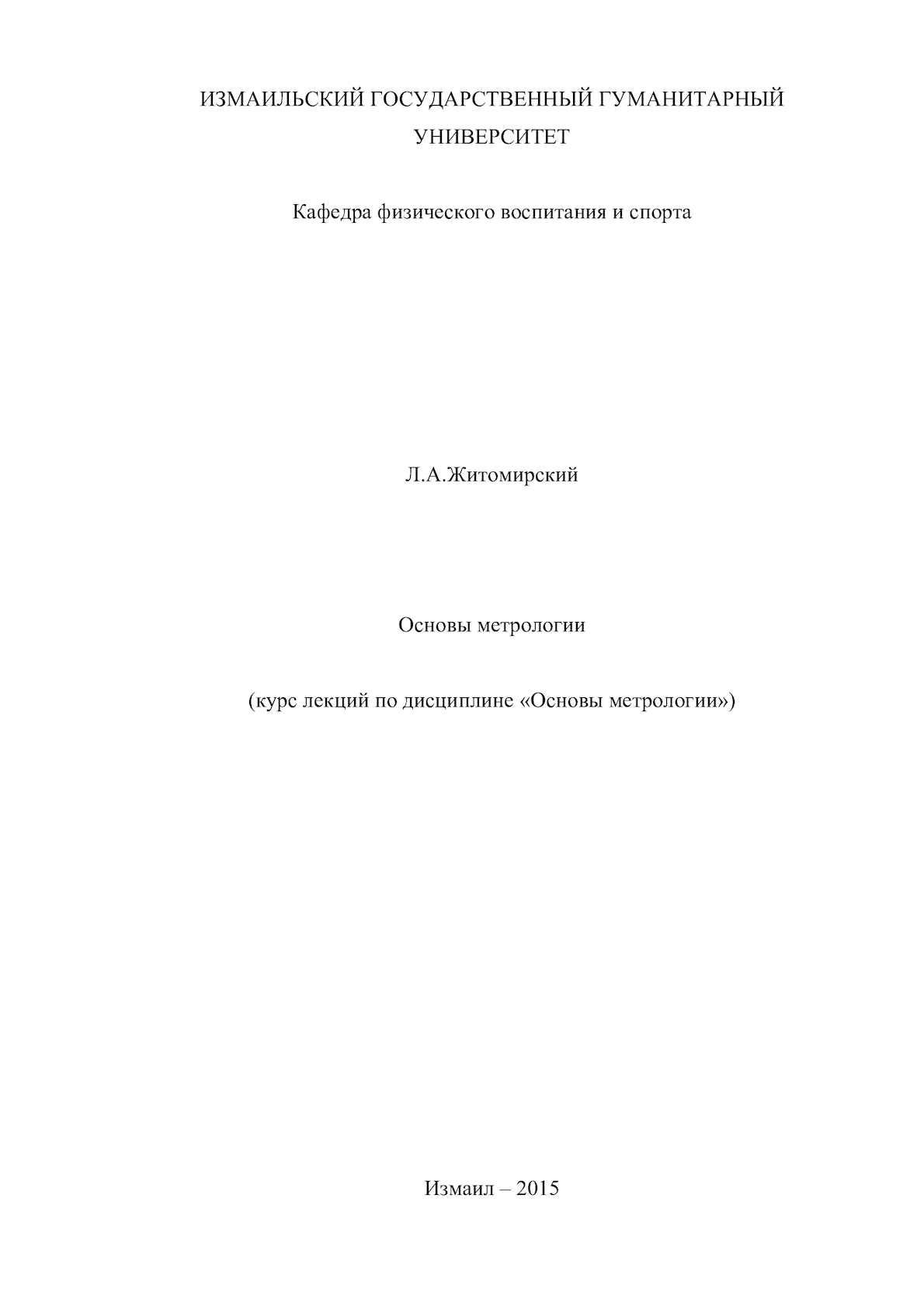 Метод попарных сравнений спортивная метрология с основами математической статистики