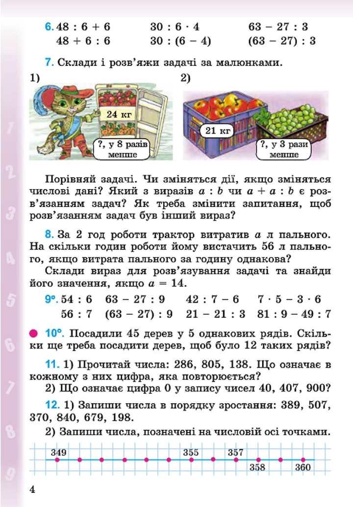 решебник по математике 4 класс богдановича и лишенко