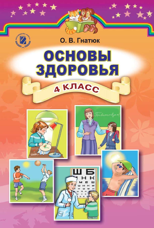 Основы здоровья 4 класс Гнатюк 2015 на русском.