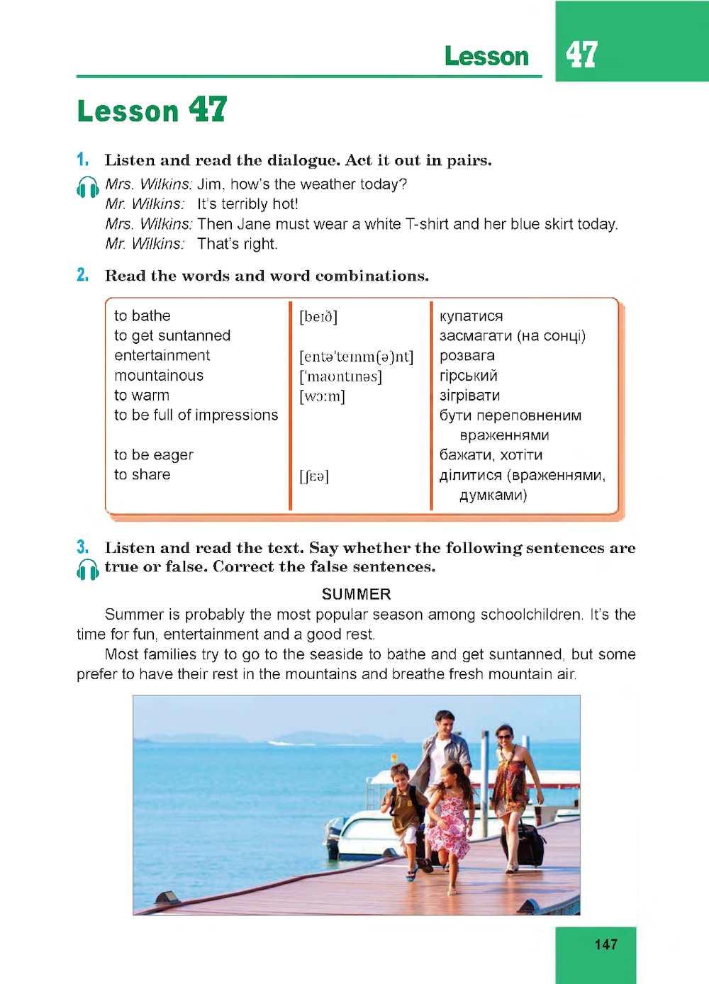 Англійська Мова 7 Клас Морська 2018 Гдз
