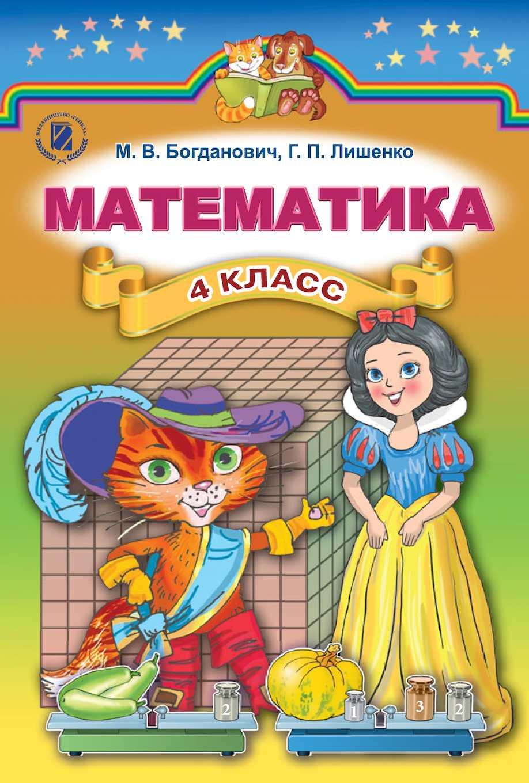 Математика 4 класс Богданович (Рус.) 2015