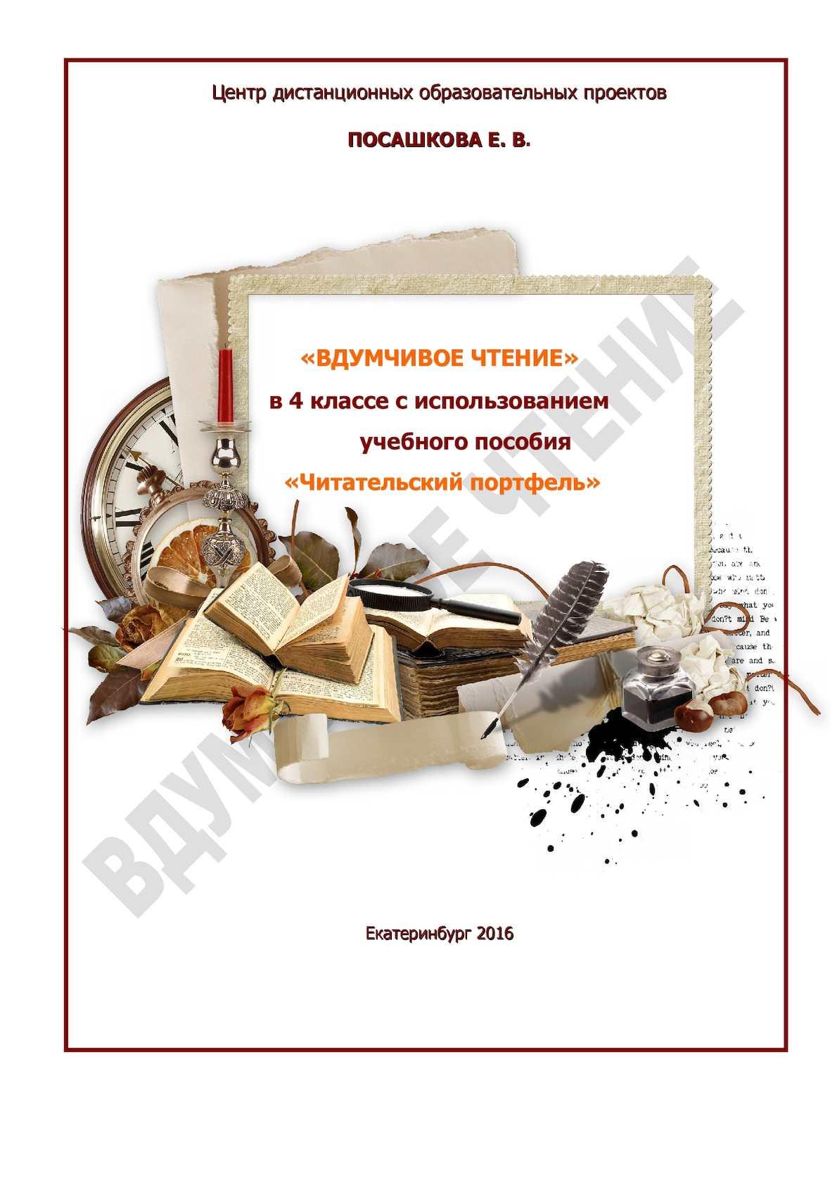 Методическое пособие для 4 класса по программе «Вдумчивое чтение»