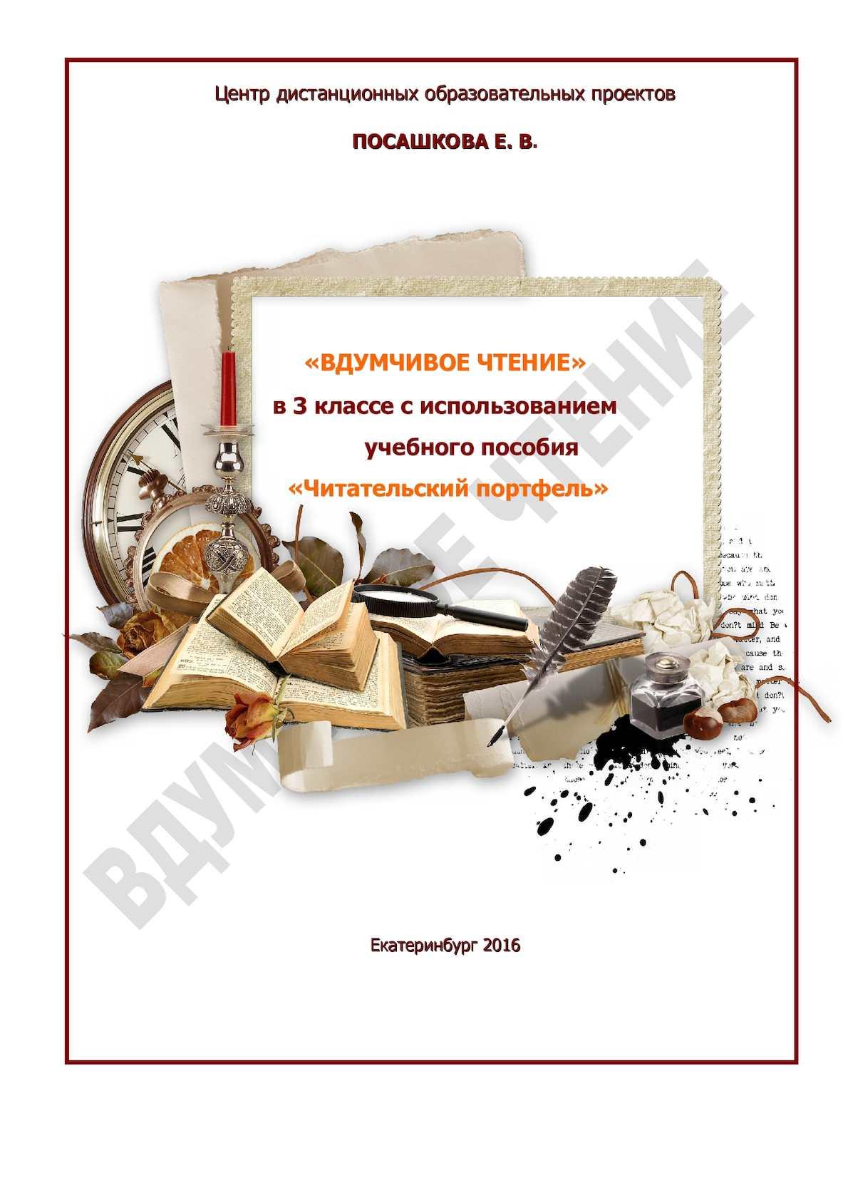 Методическое пособие для 3 класса по программе «Вдумчивое чтение»
